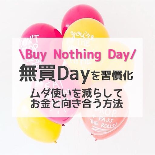 f:id:kakeibo_0510:20191124181723j:image