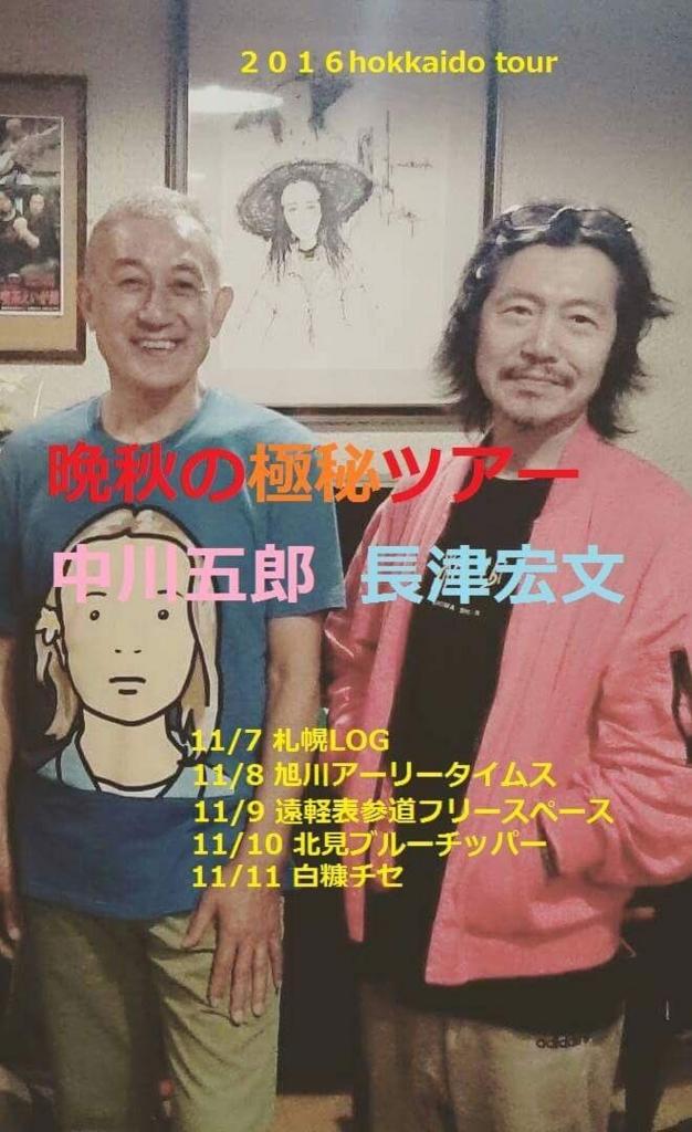 f:id:kakeru-web:20161108020205j:plain