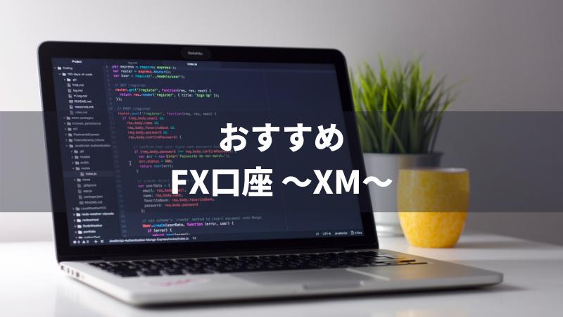 【初心者必見】FX始めるなら海外口座XMで!