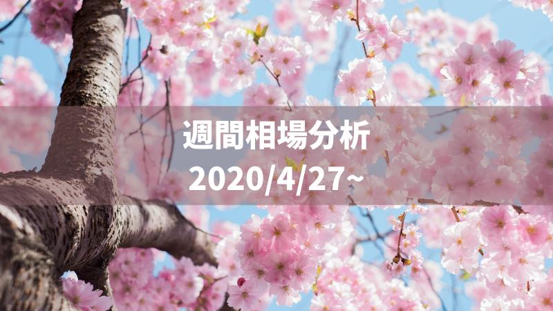 f:id:kakeruFX:20200425153206p:plain