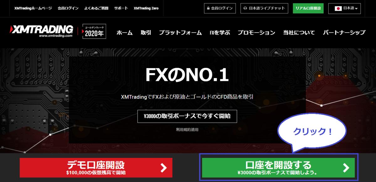f:id:kakeruFX:20200508224736p:plain