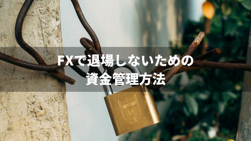 f:id:kakeruFX:20200515234319p:plain