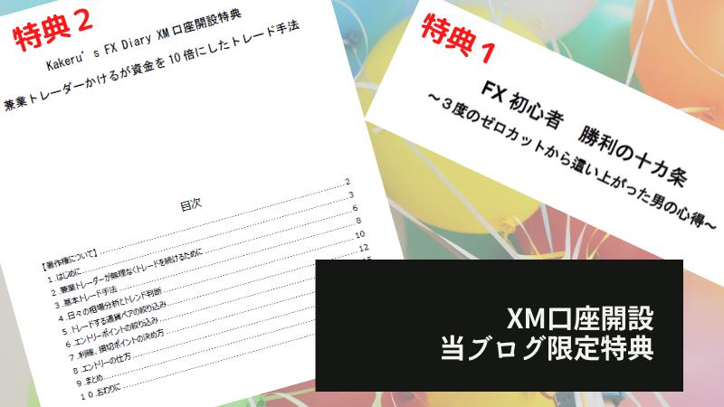 f:id:kakeruFX:20200614070217p:plain