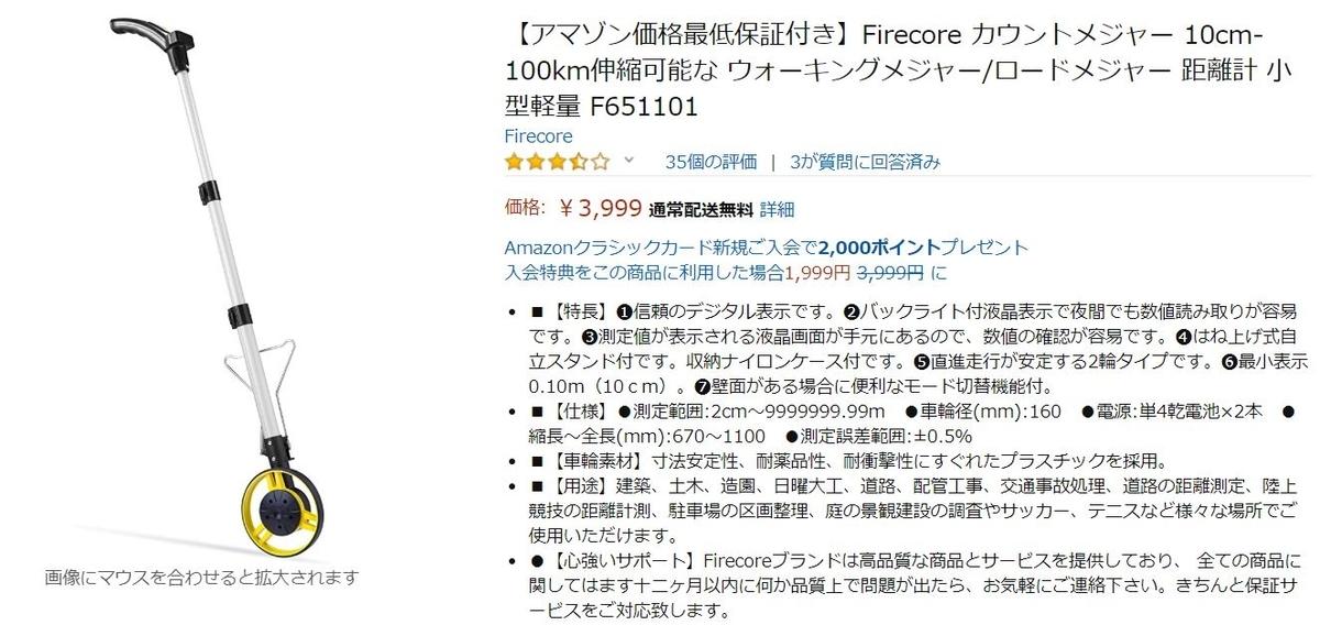 f:id:kakerukumon:20200415075910j:plain
