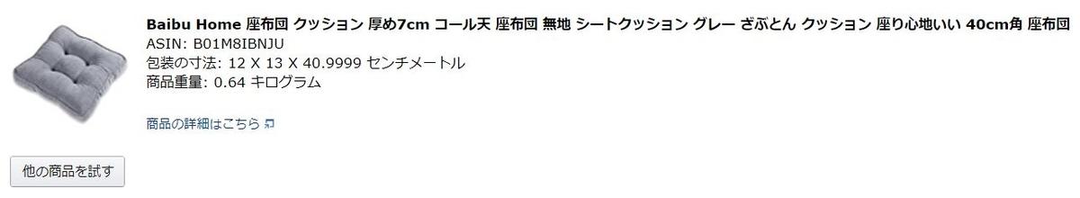 f:id:kakerukumon:20200424074328j:plain