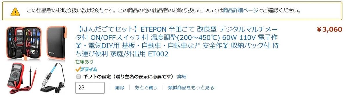 f:id:kakerukumon:20200425083820j:plain