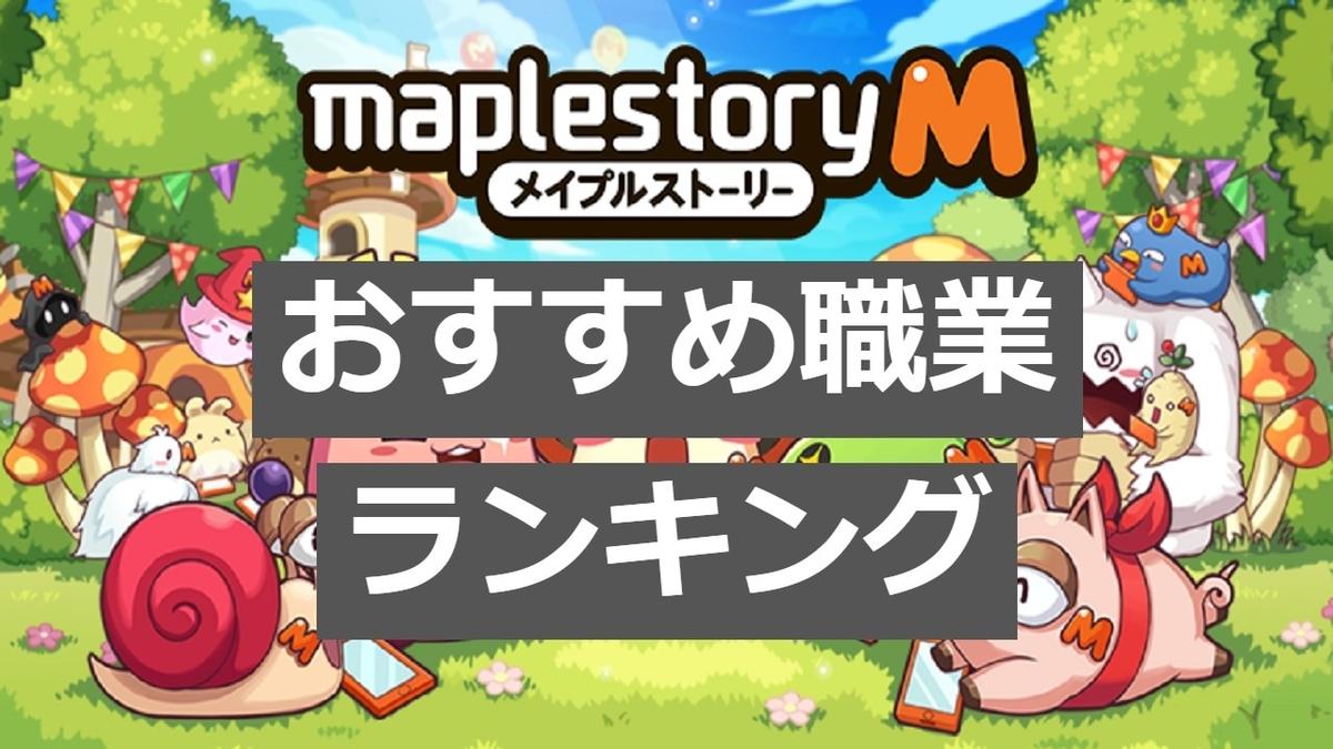 メイプルストーリー m ファントム