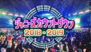 ジャニーズカウントダウン2018-2019
