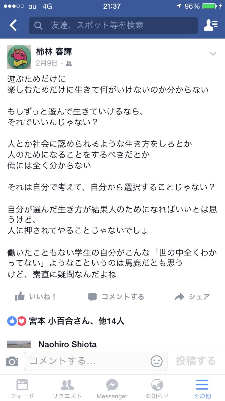f:id:kakibayashi:20160423025858p:image