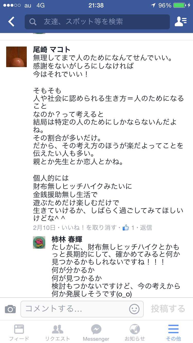 f:id:kakibayashi:20160423030143p:image