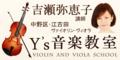 [Y`s音楽教室]Y`s音楽教室