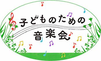 子供のための音楽会