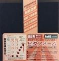 肩当て自作2 東京・中野・練馬・江古田ヴァイオリン・ヴィオラ・音楽