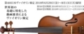 バイオリン検定