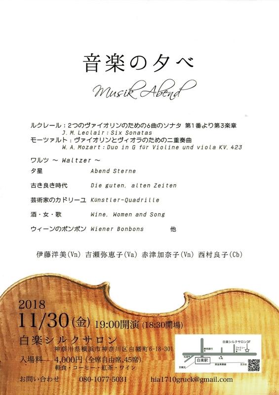 室内楽コンサート