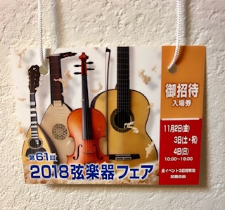 弦楽器フェア