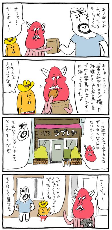 f:id:kakijiro:20150915120136j:plain
