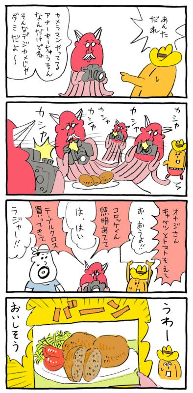 f:id:kakijiro:20150915120137j:plain