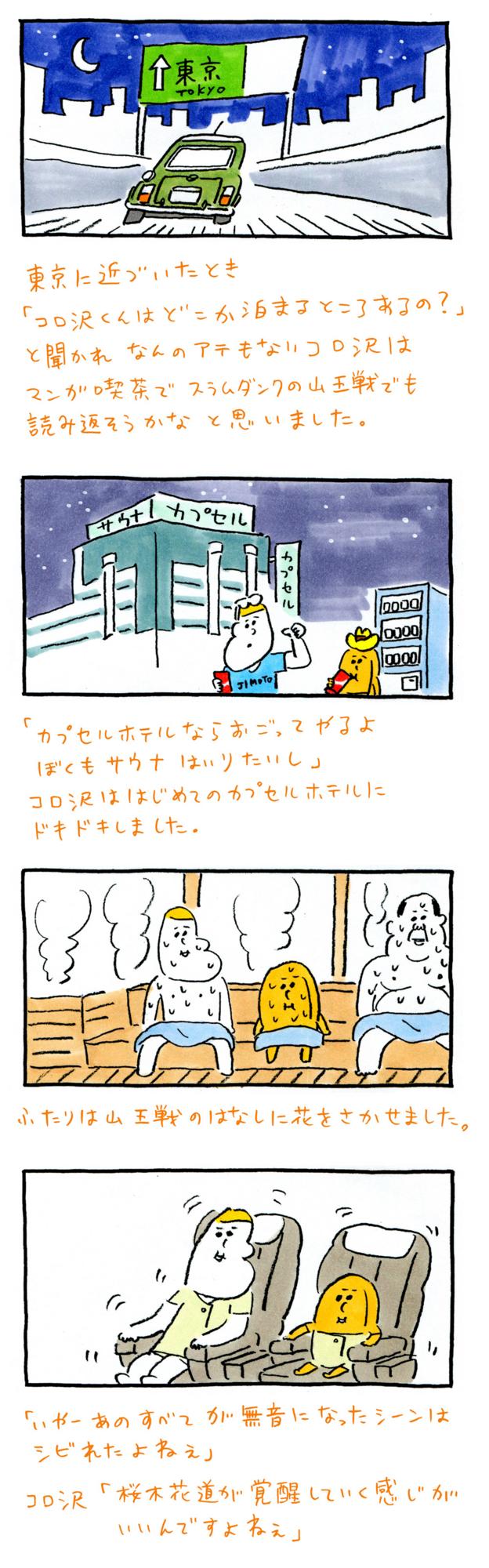 f:id:kakijiro:20151013114826j:plain