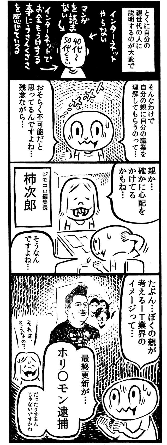f:id:kakijiro:20151109160552j:plain