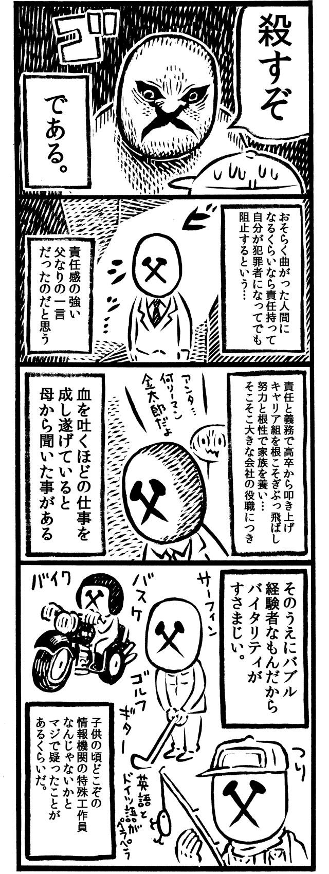 f:id:kakijiro:20151109160636j:plain