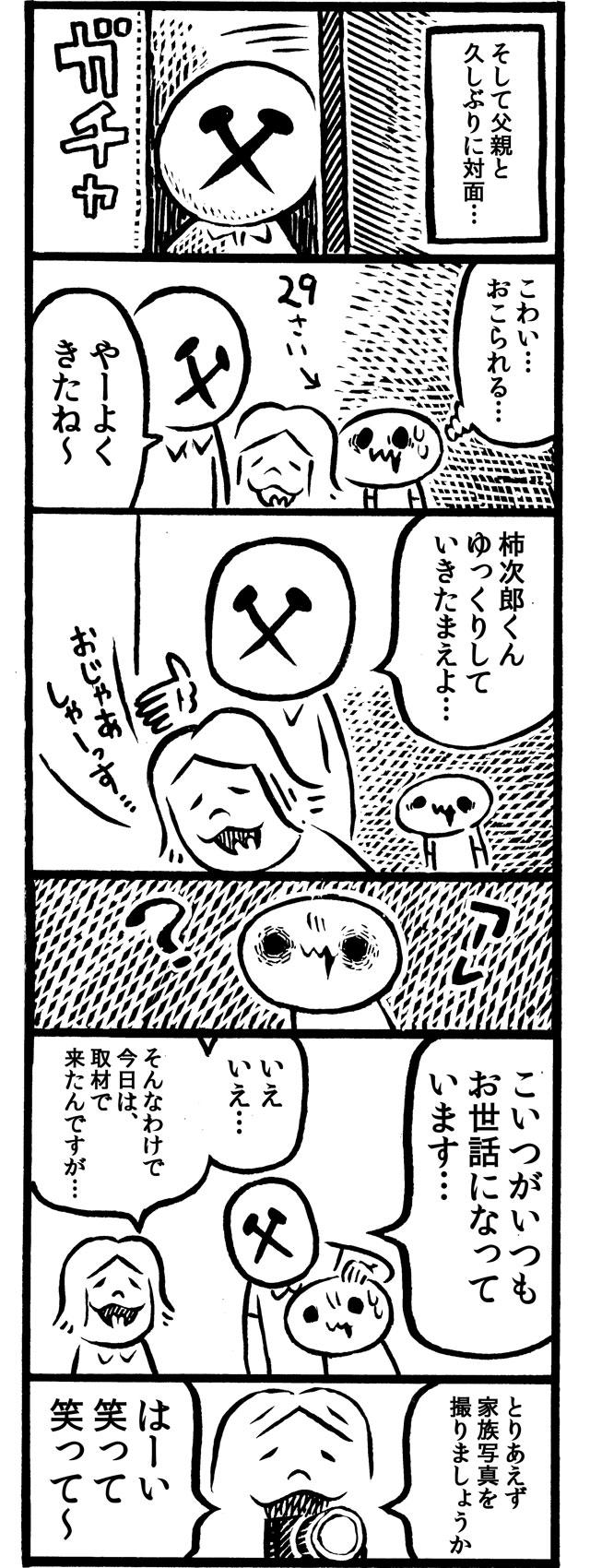 f:id:kakijiro:20151109160702j:plain