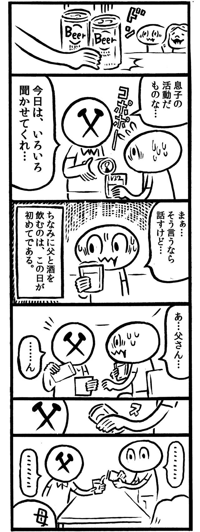 f:id:kakijiro:20151109160754j:plain
