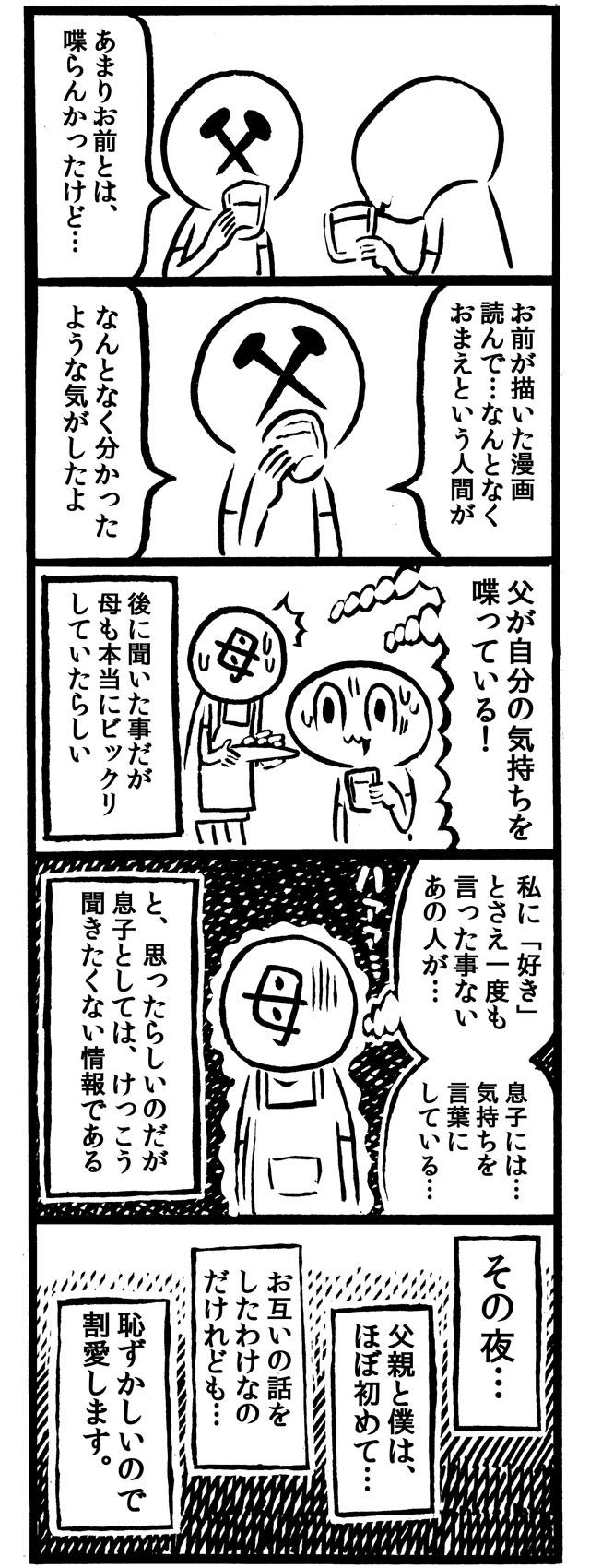 f:id:kakijiro:20151109160806j:plain