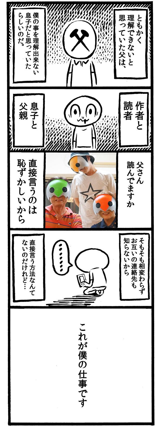 f:id:kakijiro:20151109160815j:plain