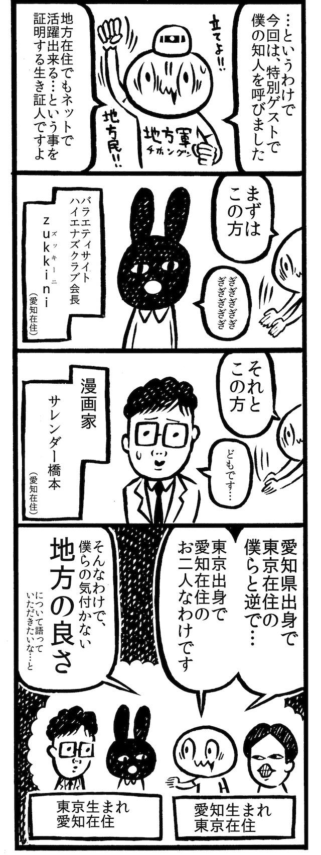 f:id:kakijiro:20160322192405j:plain