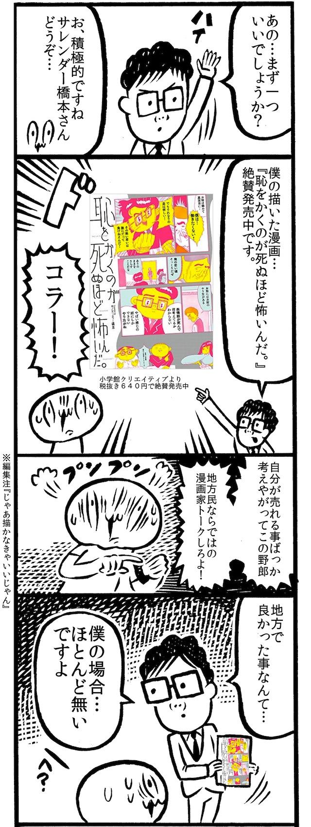 f:id:kakijiro:20160322192407j:plain