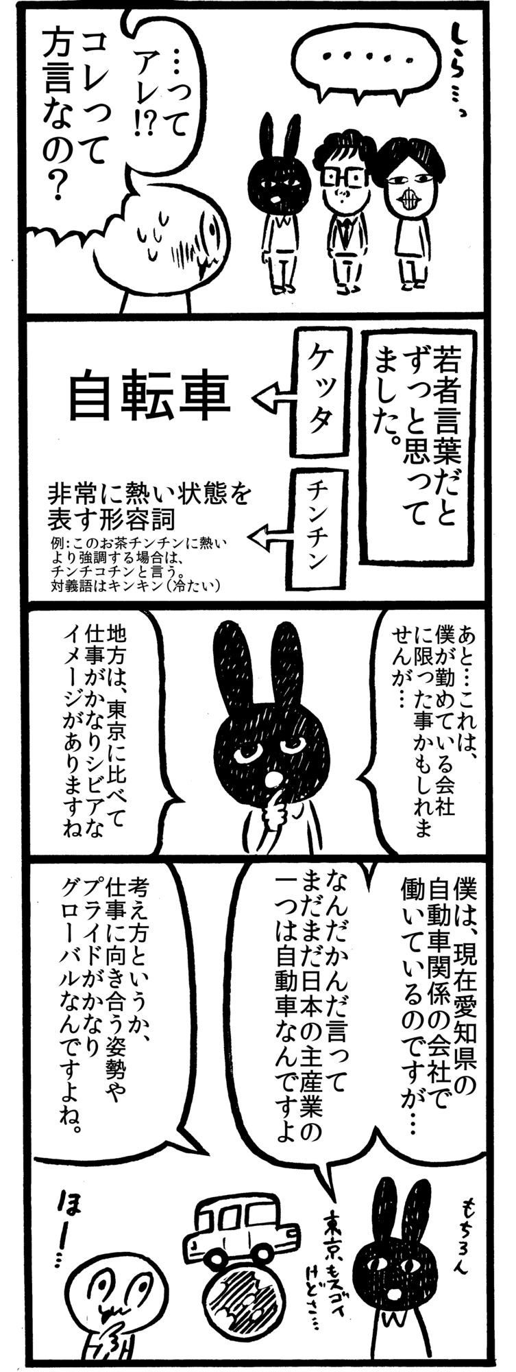 f:id:kakijiro:20160322192417j:plain