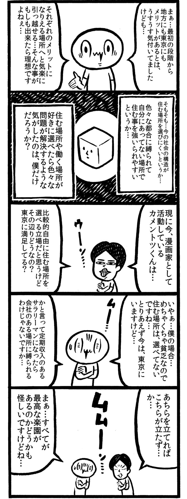 f:id:kakijiro:20160322192425j:plain