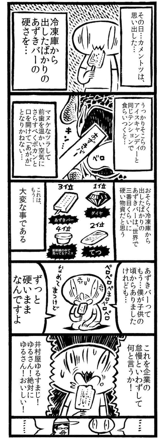 f:id:kakijiro:20160909112926j:plain