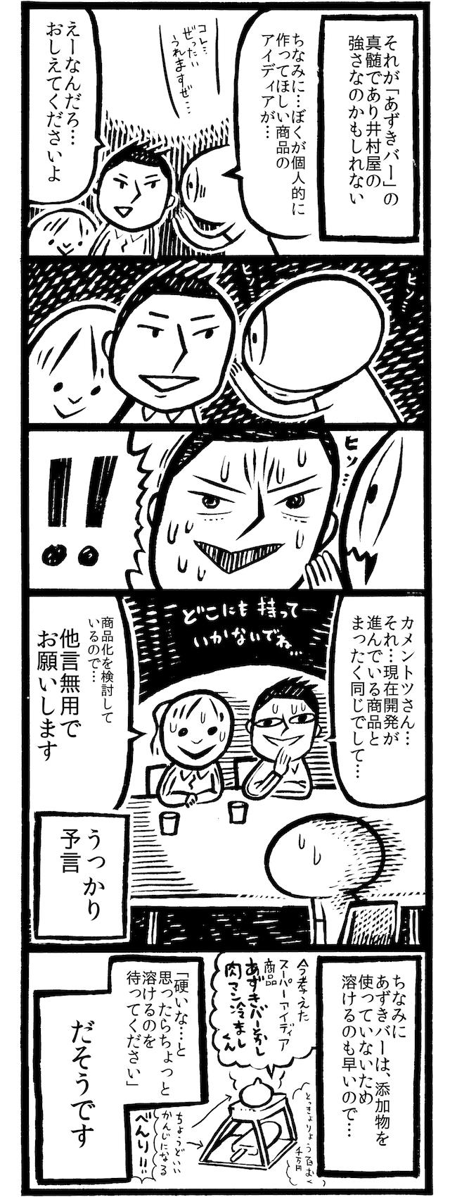 f:id:kakijiro:20160909112954j:plain