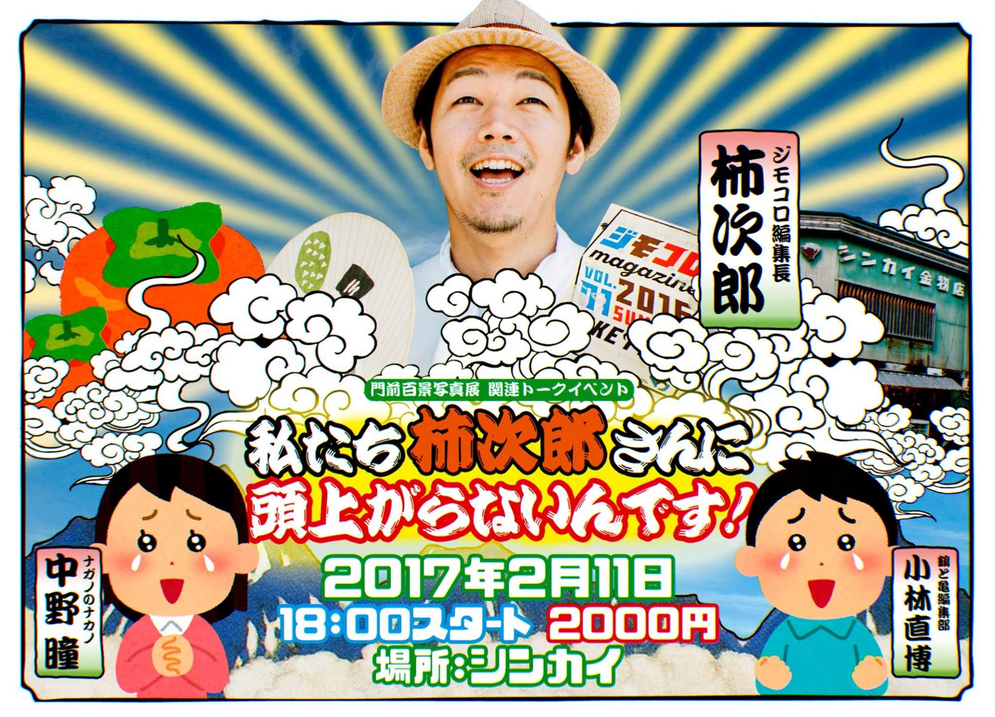 f:id:kakijiro:20170129165323j:plain
