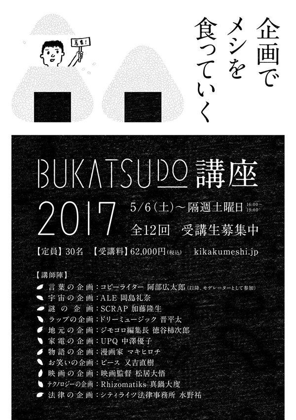 f:id:kakijiro:20170305215211j:plain