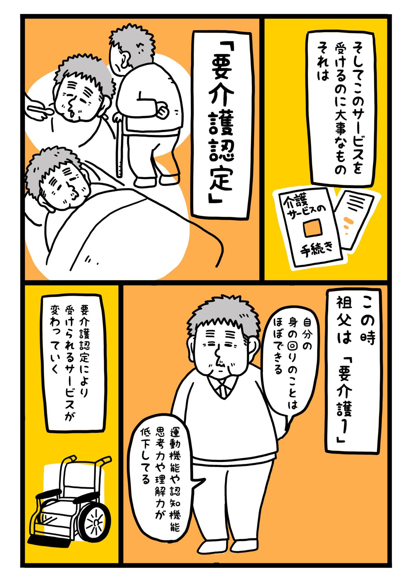 f:id:kakijiro:20180309071130p:plain