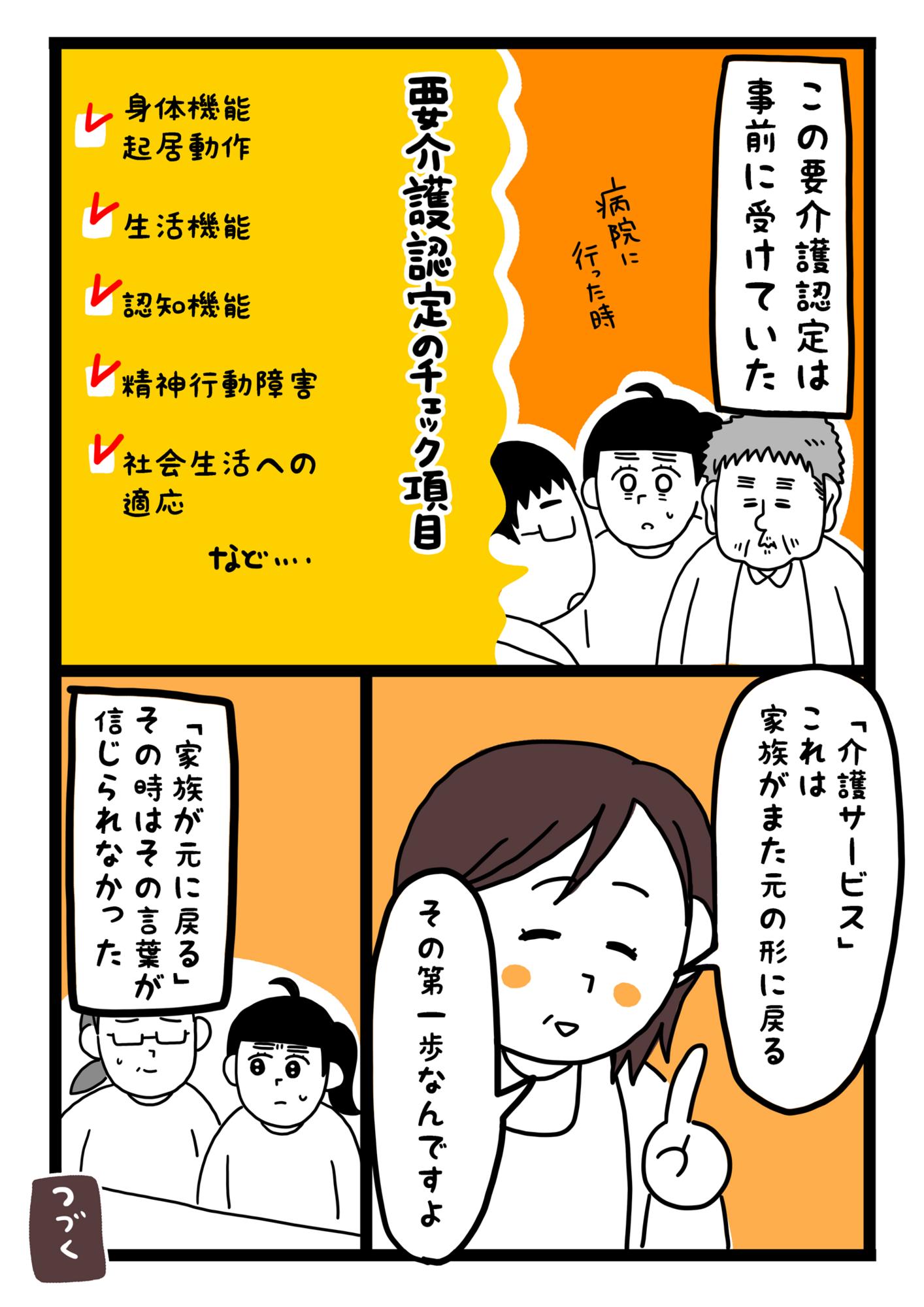 f:id:kakijiro:20180309071150p:plain