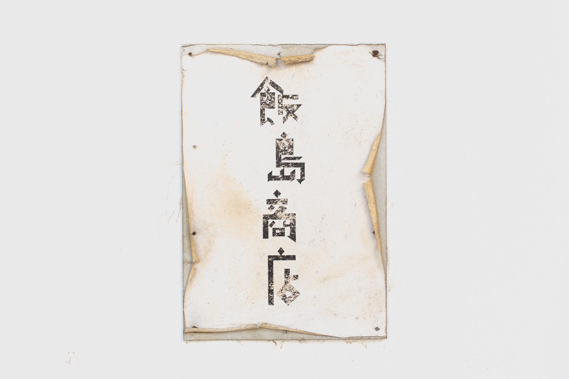 f:id:kakijiro:20200427170744j:plain