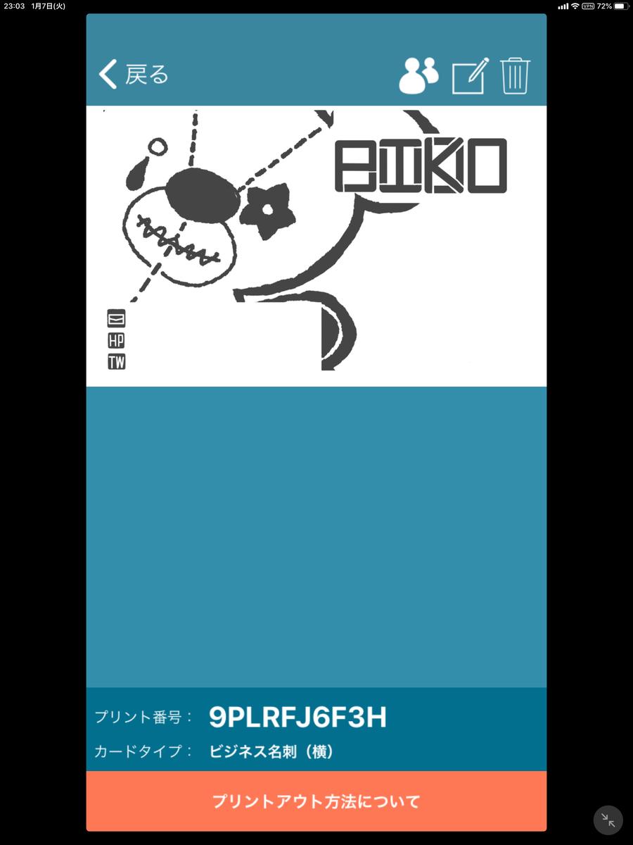 f:id:kakikazu:20200112035123p:plain