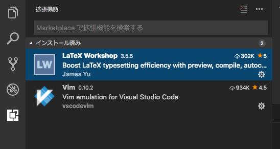 Mac と VS Code で TeX 環境を構築した - kakakakakku blog