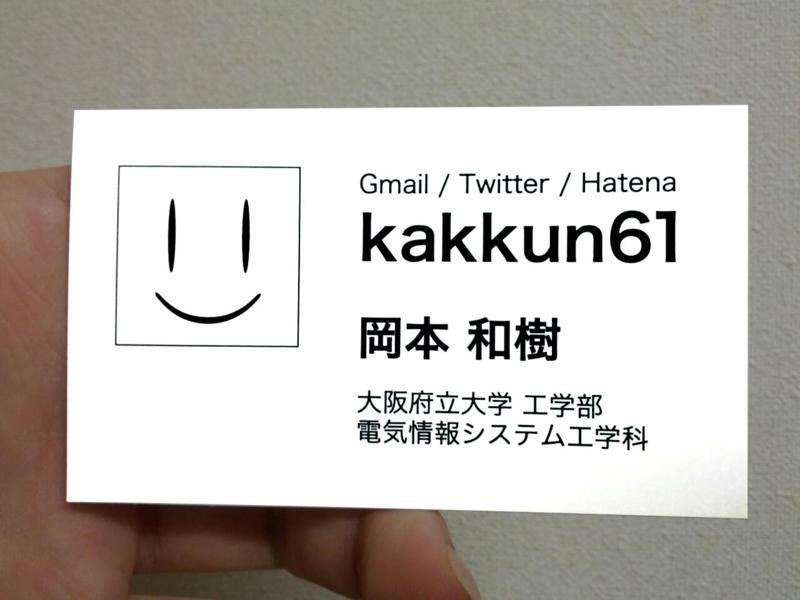 f:id:kakkun61:20120123040122j:image:w360