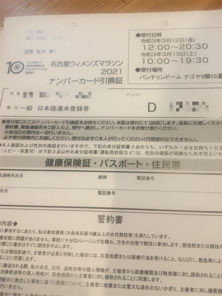f:id:kakohiro:20210226172941j:image