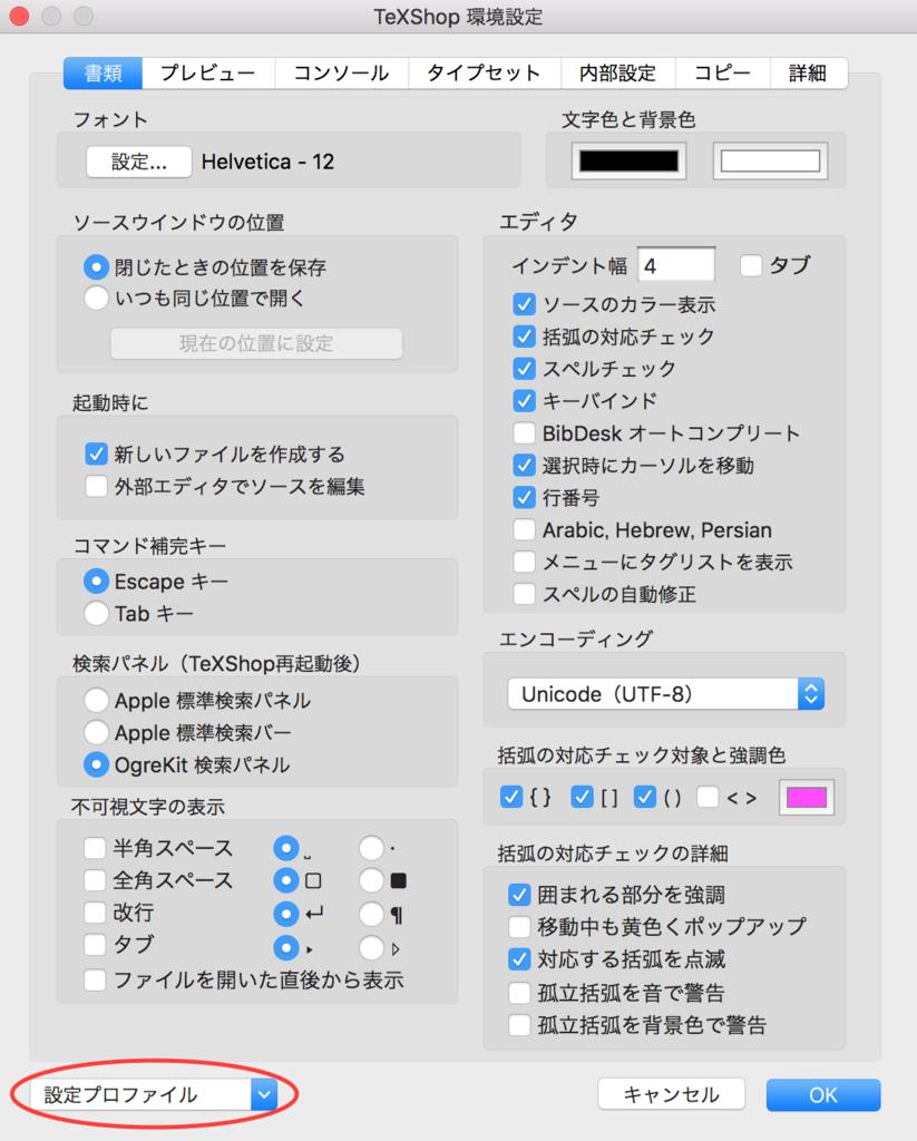 f:id:kakubari-ryusei:20170703183425p:plain