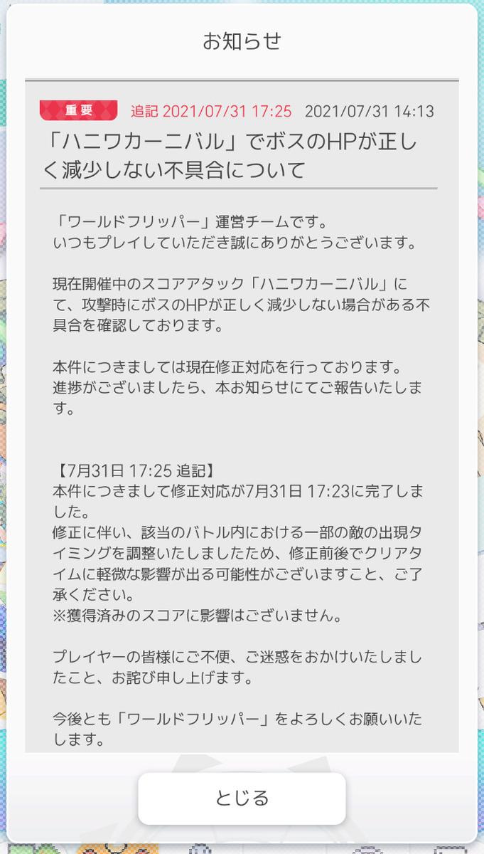 f:id:kakudantou0109:20210807213435j:plain