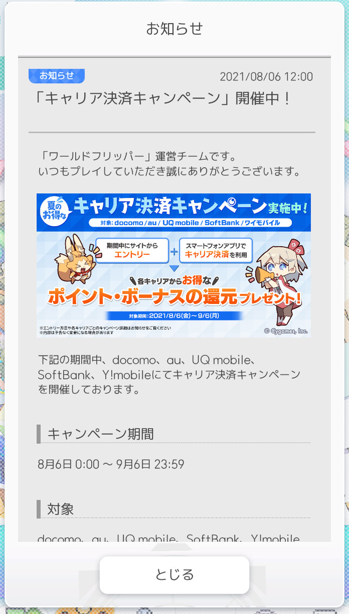f:id:kakudantou0109:20210807213613j:plain