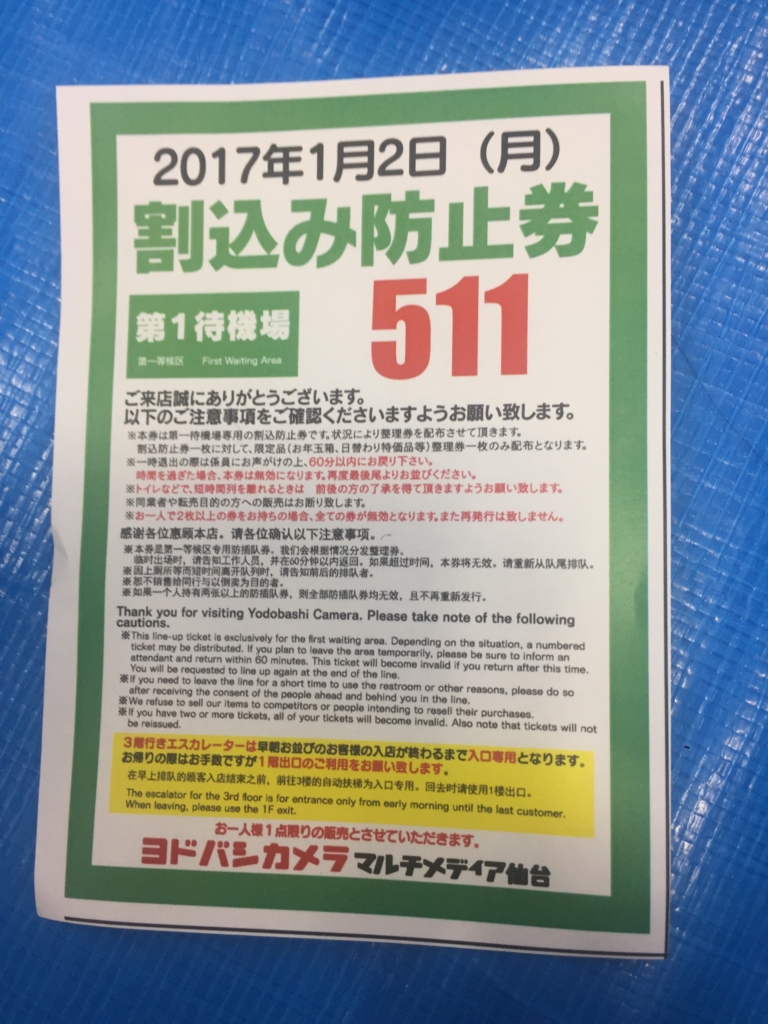 f:id:kakuekiyamadayu:20170103222420j:plain