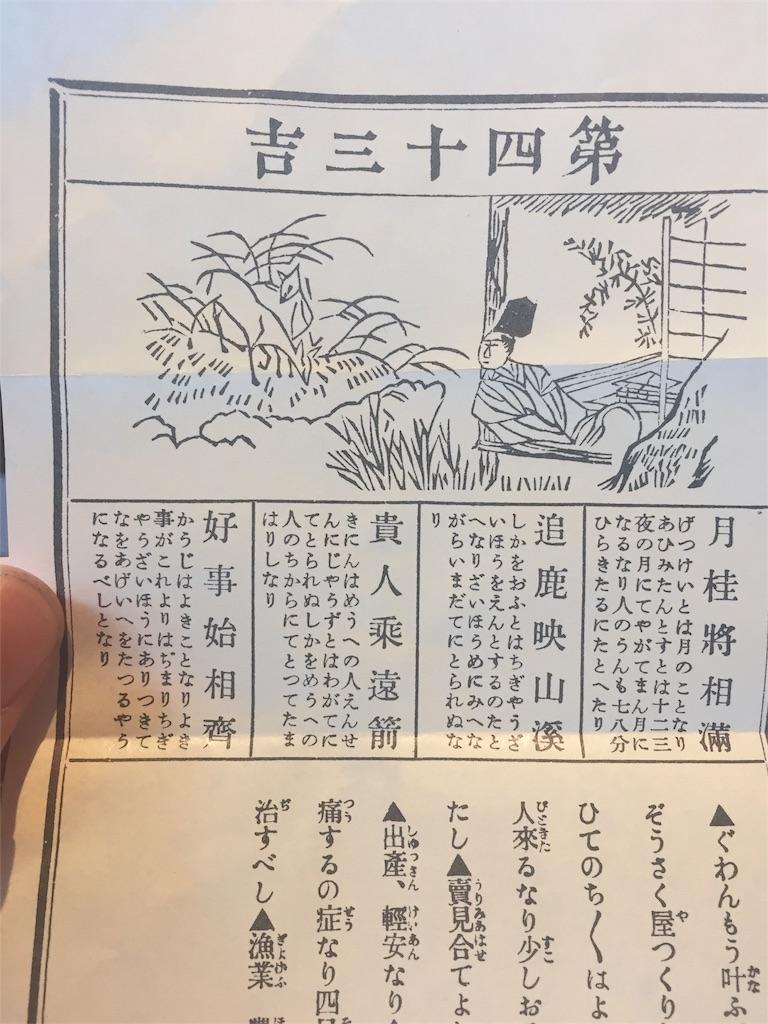 f:id:kakuho22:20180105152154j:image