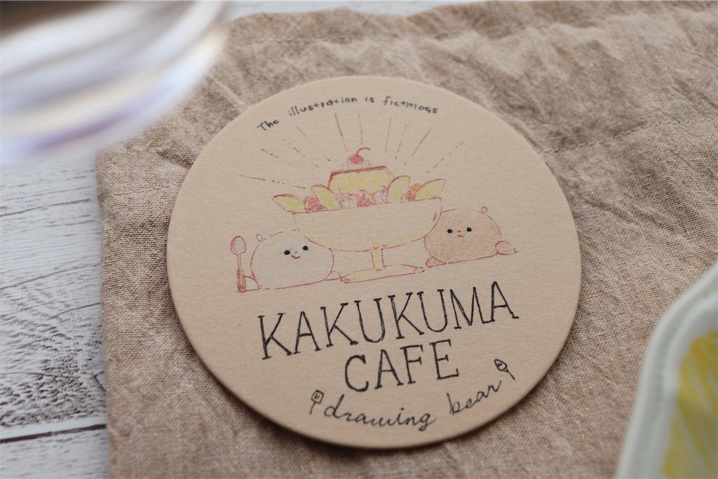 f:id:kakukuma_zakka:20210224224702j:image